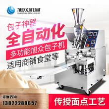 郑州新款多功能全自动包子机包子铺包子机器做包子生产过程图片