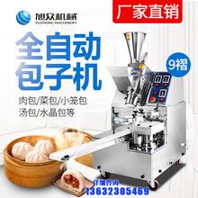 宁波商用多功能全自动包子机小笼灌汤包子机器设备图片
