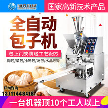 上海(hai)街邊店鋪用生煎包子機旭眾12折鮮肉灌湯生煎包子機器圖片(pian)
