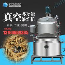 连云港渔场用鱼虾深加工设备中型真空低温油炸机多少钱图片