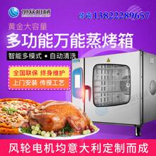 温州全自动六层万能蒸烤箱触屏电热万能蒸烤箱多少钱图片
