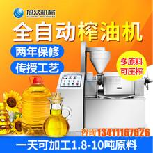 淮南花生茶籽自动螺旋榨油机商用压榨花生油机械多少钱图片