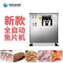 江西全自动草鱼鲮鱼中华鲟鱼肉切片机大型商用斜切鱼片机图片