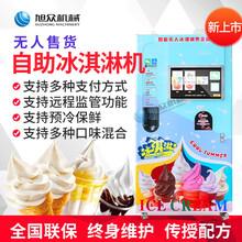 深圳学校街边无人售卖自助冰淇淋机微电脑智能无人冰淇淋机多少钱图片