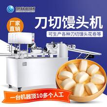大连仿手工卷面式自动馒头机荞麦玉米刀切馒头机多少钱图片