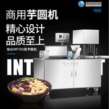 漳州新型全自動芋圓機珍珠紫薯粉圓芋圓機生產視頻圖片