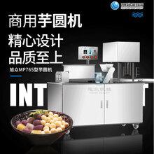 漳州新型全自动芋圆机珍珠紫薯粉圆芋圆机生产视频图片
