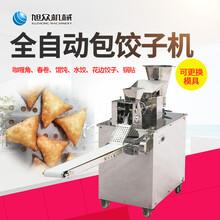 外国人爱吃的咖喱饺子机全自动小型饺子机价格图片