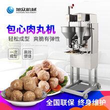 包心肉丸机哪里有卖多少钱一台重庆香菇馅包馅肉丸机商用图片