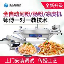 做河粉的机器设备四川河粉机多少钱一台图片