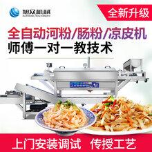天津商用多功能涼皮機多少錢一臺廠家直銷全自動涼皮機視頻圖片