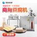 貴州商用全自動豆腐設備多少錢100公斤豆腐機全自動商用大型
