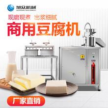 贵州商用全自动豆腐设备多少钱100公斤豆腐机全自动商用大型图片