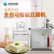 深圳豆腐机价格商用全自动豆腐机报价厂家图片
