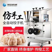 徐州商用全自动饺子机价格全自动包锅贴机视频自动水饺机多少钱一台图片