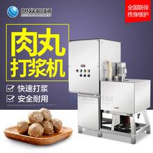 福州电动鲜肉打浆机多功能猪肉打浆机价格小型肉丸打浆机图片