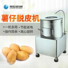 中央厨房用全自动商用薯仔脱皮机小型土豆脱皮机厂家直销图片
