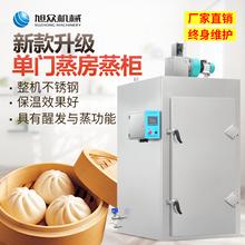 广东蒸馒头机械设备蒸馒头全套设备大型蒸包柜蒸馒头机多少钱图片