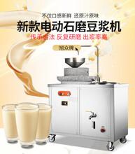 商用豆漿機價格表佛山現磨豆漿機廠家豆漿機怎么打豆漿圖片