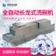 XZ-6200长龙式洗碗机 (12)