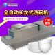 XZ-6200长龙式洗碗机 (13)
