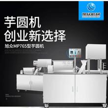 供应浙江全自动多功能芋圆加工设备制做芋圆的温州自动芋圆机图片