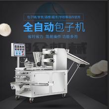 全自动仿手工包子机湛江广式叉烧生胚速冻卷面成型包子机图片