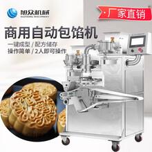茂名寿桃籺机湛江全自动做寿桃籺的机器设备报价图片