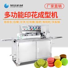 广式月饼自动成型机多功能印花打饼机图片