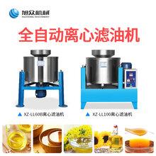 扬州全自动商用正压滤油机花生油离心滤油机厂家供应图片