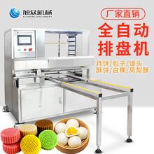 全自动糕点码盘机月饼机四川新款智能月饼自动排盘机图片