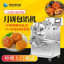 洛阳商用多功能自动包馅机机器生产枕头饼蜜柚饼滇式月饼图片