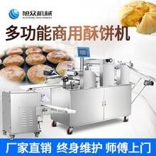 供应旭众三道擀面酥饼机千层油酥饼机仿手工酥饼机图片