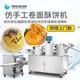 15C三段酥饼机 (5)