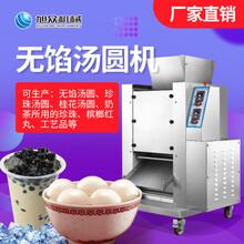 全自动无馅汤圆机?福建商用全自动奶茶珍珠设备图片