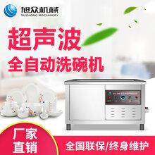 佛山洗碗机超声波洗碗机?#39057;?#39135;堂洗碗机商用洗碗机图片