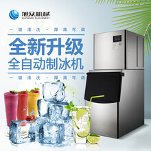 广州奶茶铺商用冰块自动制冰机厂家直销大型制冰块的设备图片