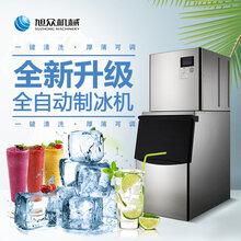 广州奶茶铺商用冰块自动制冰机厂家?#27605;?#22823;型制冰块的设备图片