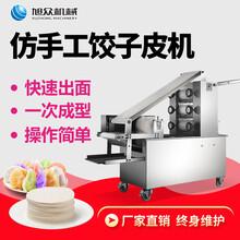 澳门全自动饺子皮机器视频擀压面皮成型饺子皮机图片