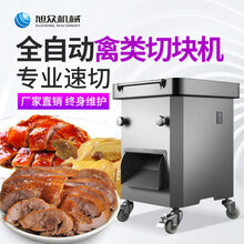 广州饭店小型禽类切块机白条鸡鸡块机带骨切块机图片