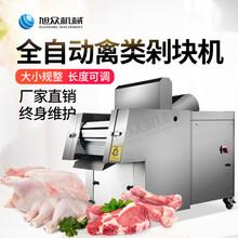 饭店餐馆禽类鸡肉剁块机深圳食堂排骨剁块机多少钱一台图片