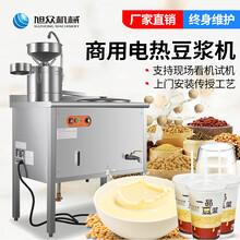 广州商用全自动豆浆机多功能磨煮一体豆浆机多少钱图片