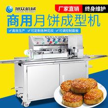 厦门月饼成型机厂家的价格商用多功能月饼印花机多少钱图片