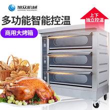 品牌/厂商智能电烤箱批发旭众面包蛋糕月饼智能电烤箱价格图片