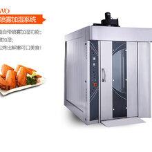 厂家批发月饼蛋黄酥热风旋转炉32盘大型电热燃气加热旋转烘炉图片