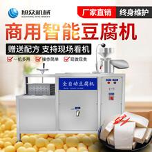 河南全自动豆腐机市场价格白豆腐老豆腐机器多少钱一台图片