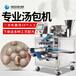 天津全自動灌湯包機多少錢一臺死皮小籠包灌湯包機