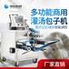 天津商用全自動小籠包子機小籠死皮灌湯包發面半發面包子機器