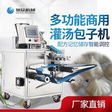 天津商用全自动小笼包子机小笼死皮灌汤包发面半发面包子机器图片