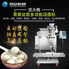 辽宁商用花生芝麻流沙自动汤圆机东北粳米粘豆包机设备图片